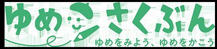 ゆめさくぶん 一般社団法人七夕協会